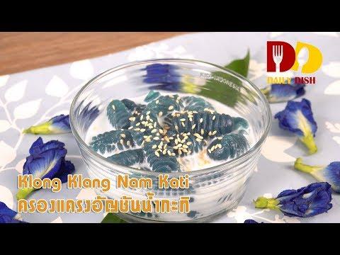 Klong Klang Nam Kati | Thai Dessert | ครองแครงอัญชันน้ำกะทิ - วันที่ 14 Jun 2019