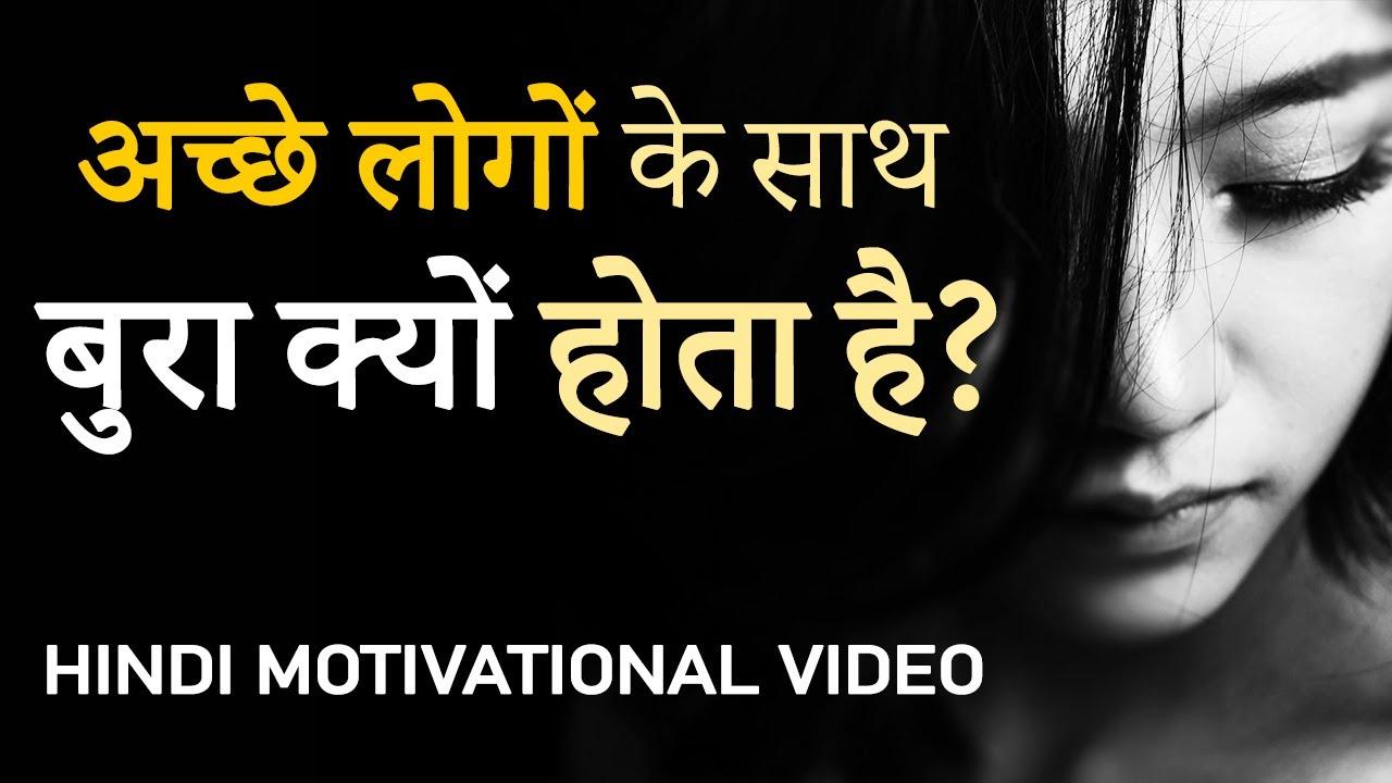 अच्छे लोगों के साथ बुरा क्यों होता है? Why Bad Things Happen to Good People? Hindi Motivational