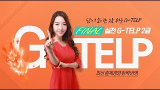 [에듀마켓] G-TELP Level 2 OT - 이솔T