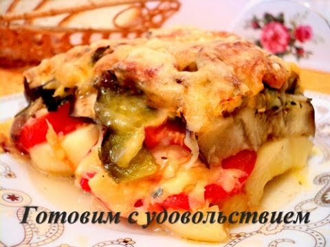 Овощной гратен  с грибами рецепт. Как приготовить гратен