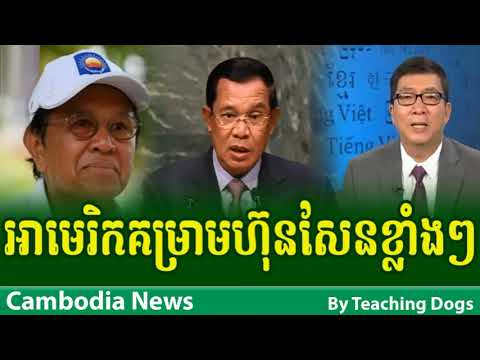 Khmer Hot News RFA Radio Free Asia Khmer Morning Wednesday 09/20/2017