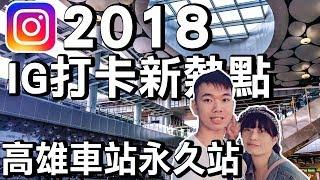 【2018IG打卡新熱點】高雄車站永久站|駁二棧貳庫KW2|鴨肉珍
