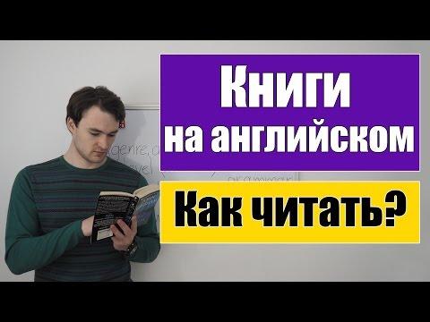 Как читать книги на английском языке. ☜