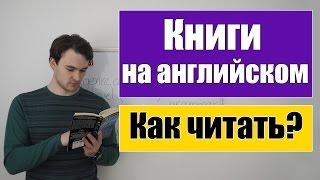 Как читать книги на английском? Методика спец. школ и факультета ин.яза.