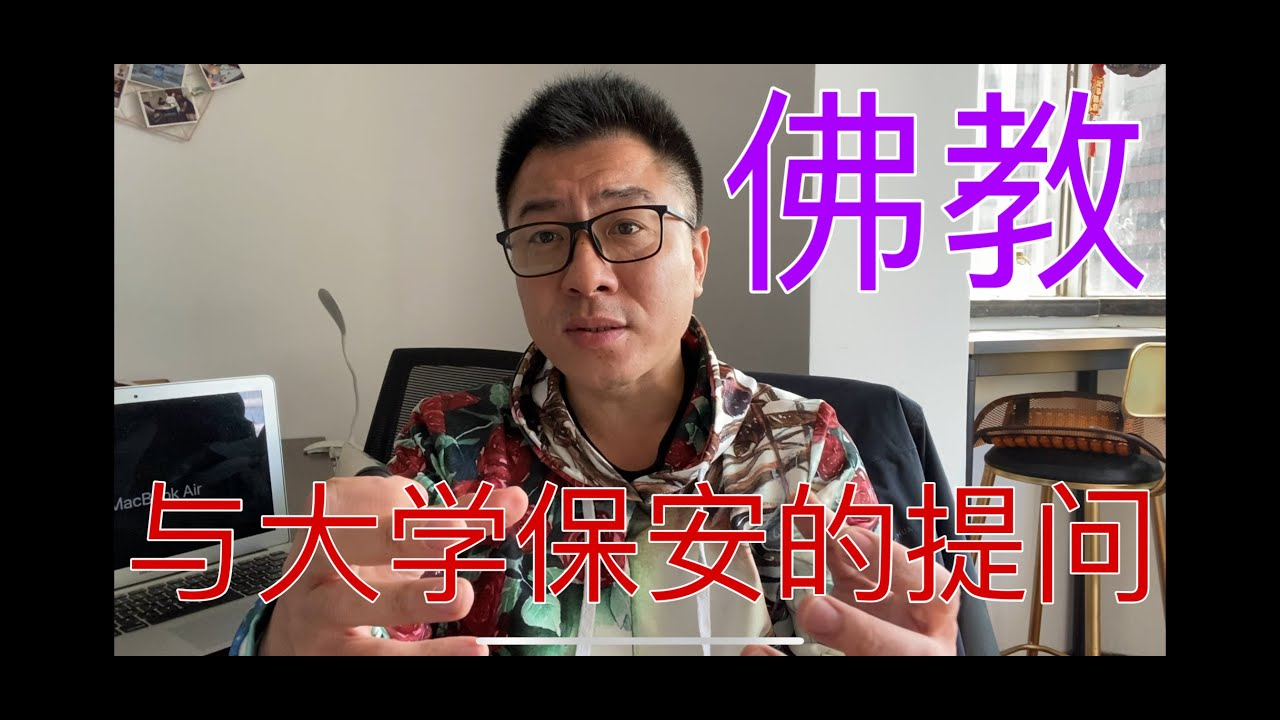 佛教、西方宗教、中国文化是分别怎样回答大学保安的问题的?中国人拜神有什么目的?为什么佛教是中国文化的补充?
