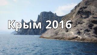 Крым 2016(Coldplay feat. Beyoncé - Hymn For The Weekend)