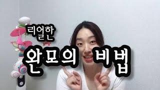 [육아정보]모유수유비법ㅣ완모의비법ㅣ모유수유방법ㅣ모유수유…