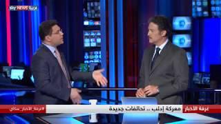 معركة إدلب.. تحالفات جديدة