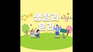 고3 생활과윤리(예술과 대중문화윤리)