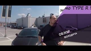 Выпуск 2: Honda Type R - Тест Драйв от Володича!