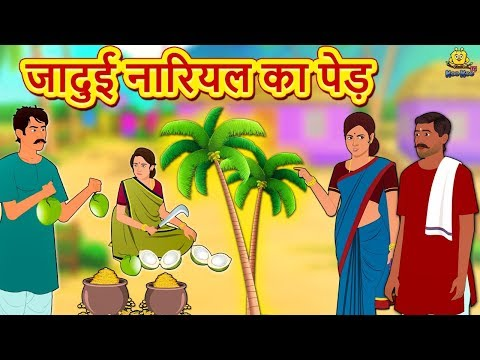 जादुई नारियल का पेड़ - Hindi Kahaniya for Kids | Stories for Kids | Moral Stories | Fairy Tales