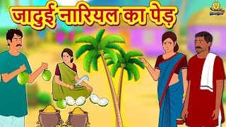 जादुई नारियल का पेड़ - Hindi Kahaniya for Kids   Stories for Kids   Moral Stories   Fairy Tales