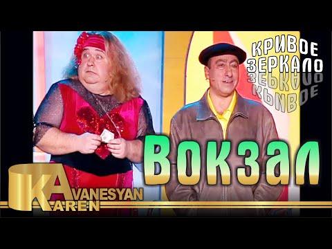 Карен Аванесян - Вокзал | Karen Avanesyan - Vokzal | Кривое зеркало 87
