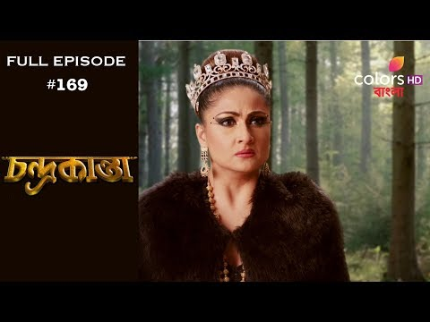 Chandrakanta (Bengali) - 13th October 2018 - চন্দ্রকান্তা  - Full Episode thumbnail