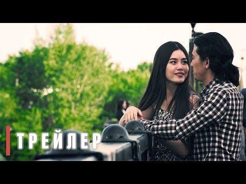 Самая лучшая свадьба на Земле - Трейлер 2019 (фильм Ермека Шахмета)