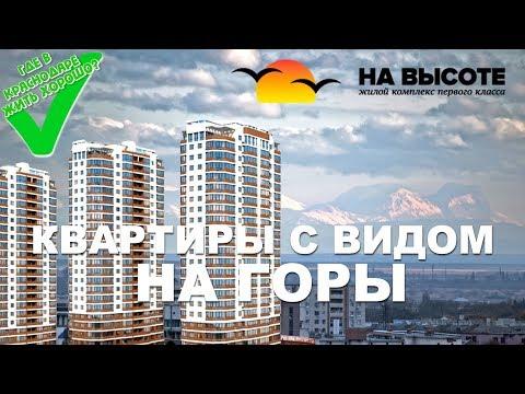 ✅Большой обзор ЖК На Высоте. Квартиры в Краснодаре с видом на горы! Где в Краснодаре жить хорошо?