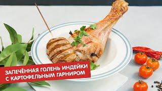 Запечённая голень индейки с картофельным гарниром | КПЗ. Офлайн