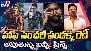 Allu Arjun| Mahesh Babu | Nani  | Bheeshma | Tollywood Entertainment - TV9