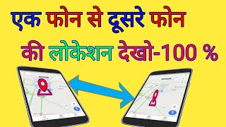 Mobile Ki Location Kaise dekhte Hai Full Method 100% Explain || by technical boss