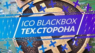ICO BlackBox | Техническая сторона