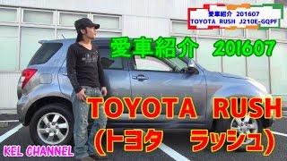 今回は待ちに待ったトヨタ ラッシュ(中古車)をご紹介いたします。 ボク...