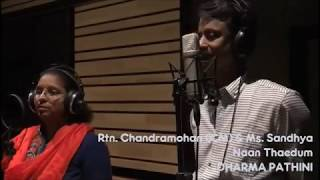 Gambar cover SINGKARO - NAAN THAEDUM from DHARMA PATHINI by Rtn. Chandramohan and Ms. Sandhya