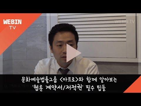 전문 변호사가 알려주는 '웹툰 계약서/저적권' 필수 팁들