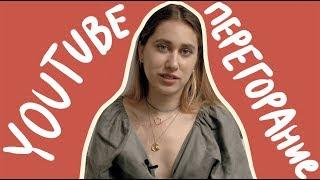 youtube перегорание