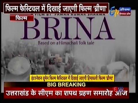 brina movie will telecast at new jersey