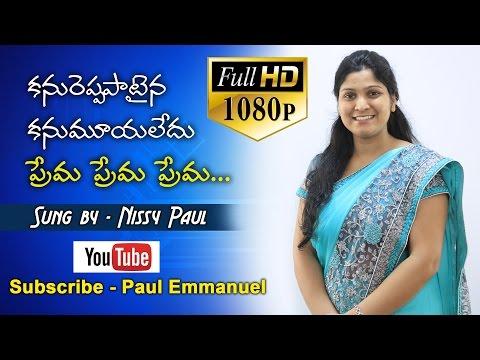 Latest Telugu Christian song 2016|| kanureppa pataina || By Nissy Paul