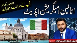 Immigration Italy 2020 ki update aur app k saw alato k jwabat Shahid Malik k stah