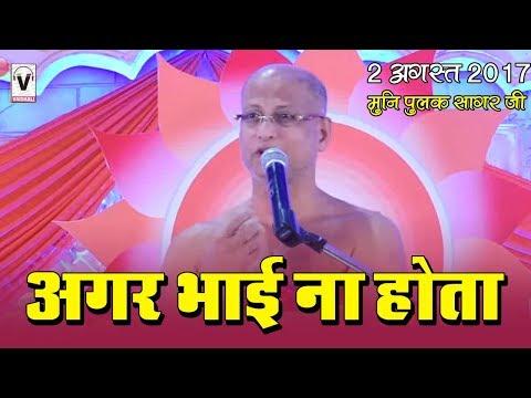2 August 2017 | Bharat Gaurav Pulak Sagar Ji | Agar Bhai Na Hota | Muni Pulak Sagar