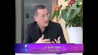 Repeat youtube video B-beirut - LBC SAT, Dr Mohamed Guessous الدكتور جسّوس ,www.guessclinic.com
