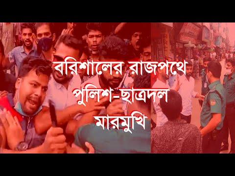 পুলিশ-ছাত্রদল ॥ রাজপথে মারমুখি_দুই গ্রুপ- bsl news