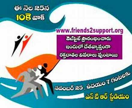 FRIENDS2SUPPORT GUNTUR 10 K WALK FOR VOLUNTARY DONATION