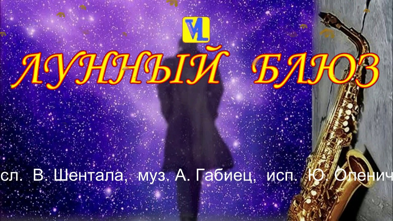 Лунный блюз, сл. В. Шентала, муз. А. Габиец, исп. Ю. Оленич