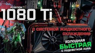 Жидкостное охлаждение и видеокарта GeForce GTX 1080 Ti ASUS ROG Poseidon Platinum