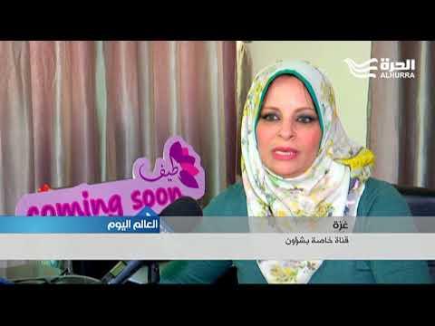 غزة: قناة خاصة بشؤون المرأة تبدأ البث على منصات التواصل الاجتماعي  - 18:22-2018 / 3 / 22