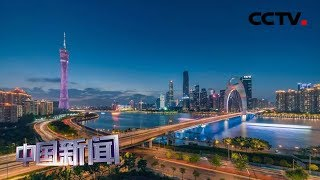 [中国新闻] 中央广播电视总台粤港澳大湾区之声今天正式开播 | CCTV中文国际