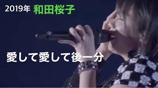 ひなフェス2019和田桜子ラストソロ.