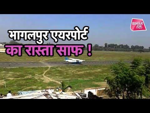 Bhagalpur में भी Airport का रास्ता हो सकता है साफ ! | Bihar Tak