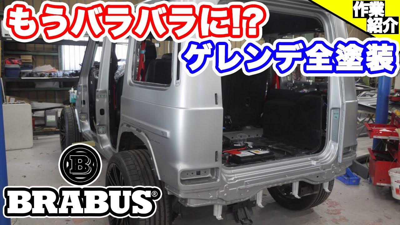 【bond body】G63 AMGをオールペン & ブラバス800馬力化 [Part2]