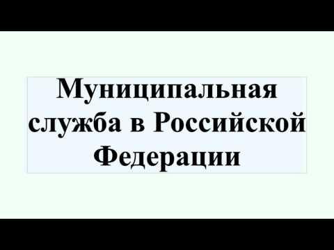 Муниципальная служба в Российской Федерации