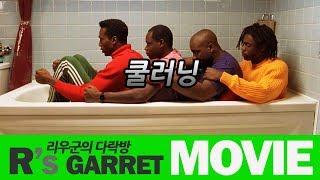 자메이카 선수들의 봅슬레이 도전기! (쿨러닝)