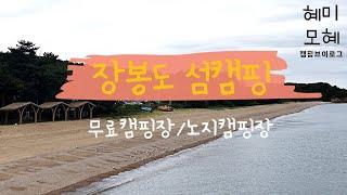 [캠핑] 장봉도 섬 캠핑장/무료캠핑장/노지캠핑/오지캠핑…
