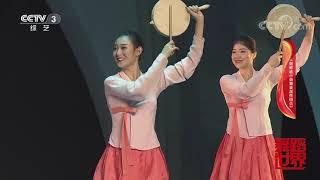 [舞蹈世界]舞蹈《朝鲜族小鼓舞表演性组合》 表演:中央民族大学舞蹈学院2016级舞蹈表演班| CCTV综艺