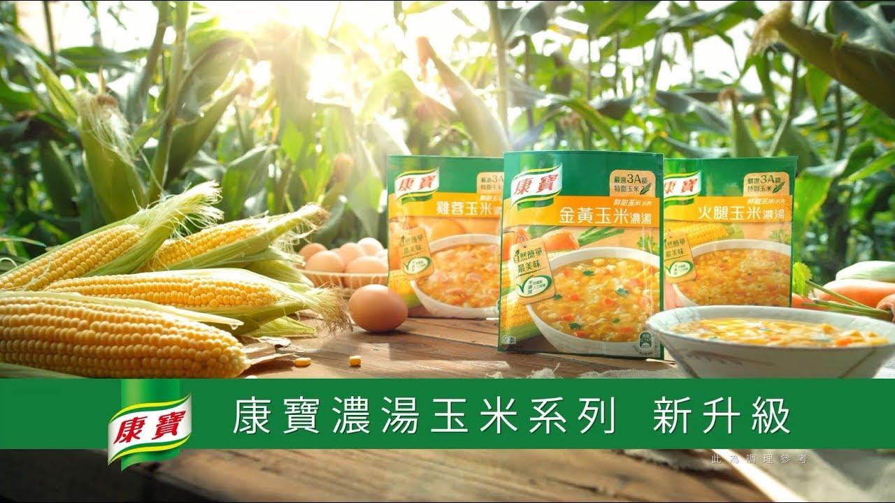 康寶濃湯玉米系列新升級 自然原點也是美味的起點 - YouTube