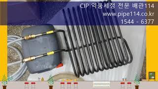 배관세척업체 증발기청소 산세척 판형열교환기세척 배관11…