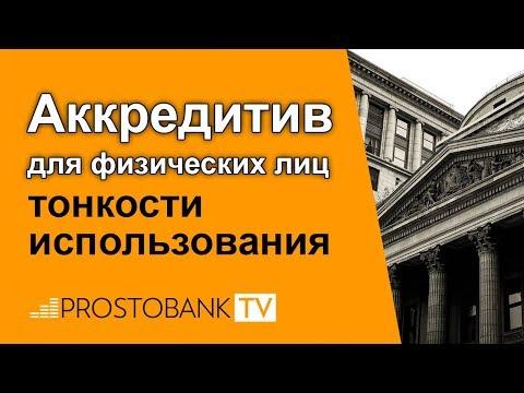 Банковский аккредитив при сделках с недвижимостью