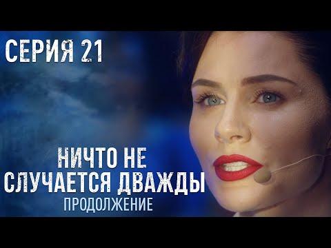 НИЧТО НЕ СЛУЧАЕТСЯ ДВАЖДЫ Продолжение 21 серия | Драма | Детектив